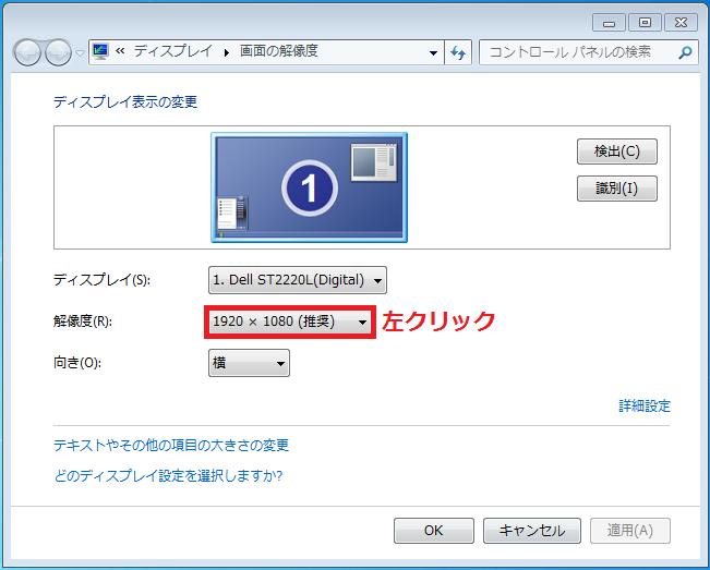 「画面の解像度の設定」の画面が開くので、「解像度」の右にある「文字」を左クリック。