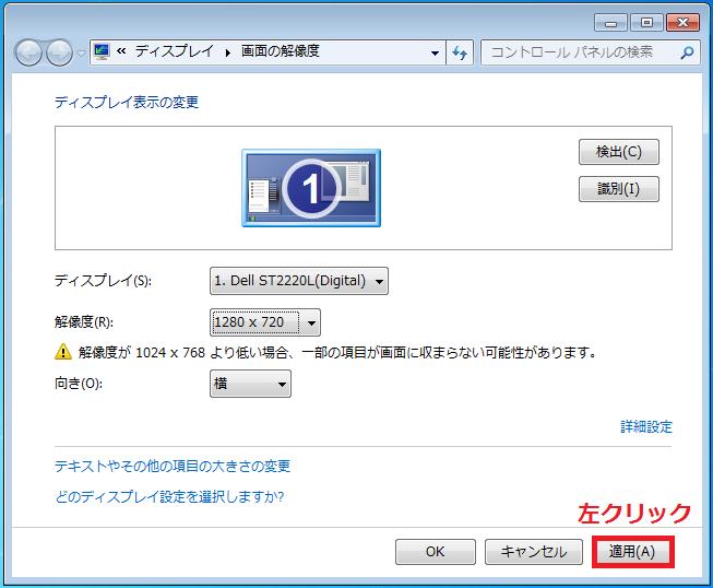 解像度を変更したら右下にある「適用」ボタンを左クリック。