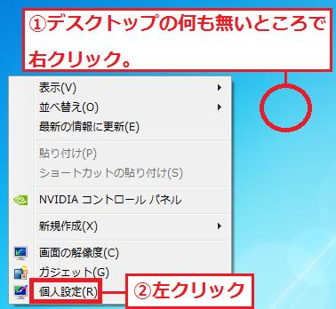 「①デスクトップの何も無いところで」右クリック→「②個人設定」を左クリック。