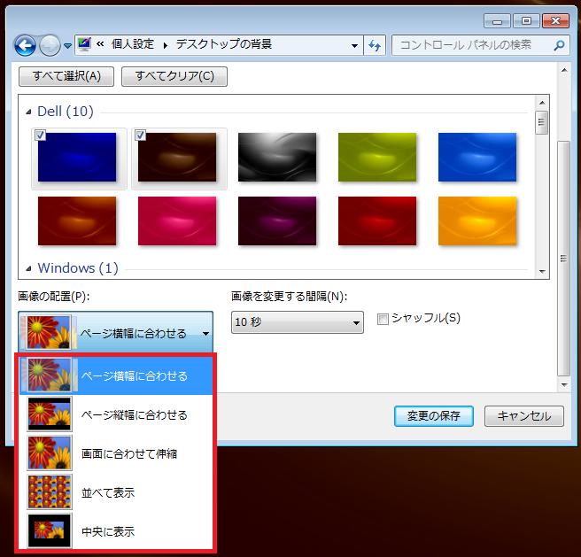 画像の大きさや、表示方法に合わせて左クリックで選びます。