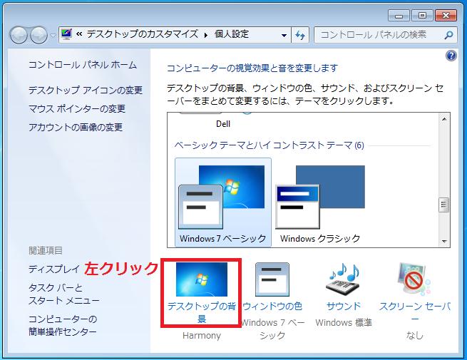 下にある「デスクトップの背景」を左クリック。