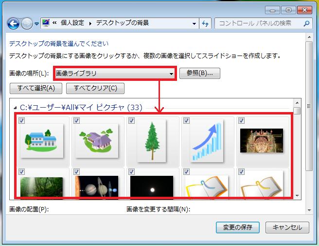 各項目を左クリックで選ぶと、下に項目に該当する壁紙が表示されます。