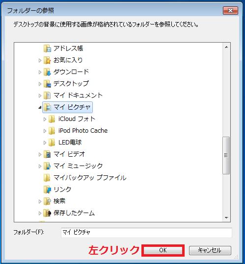 画像が保存されているフォルダーを選び「OK」ボタンを左クリック。