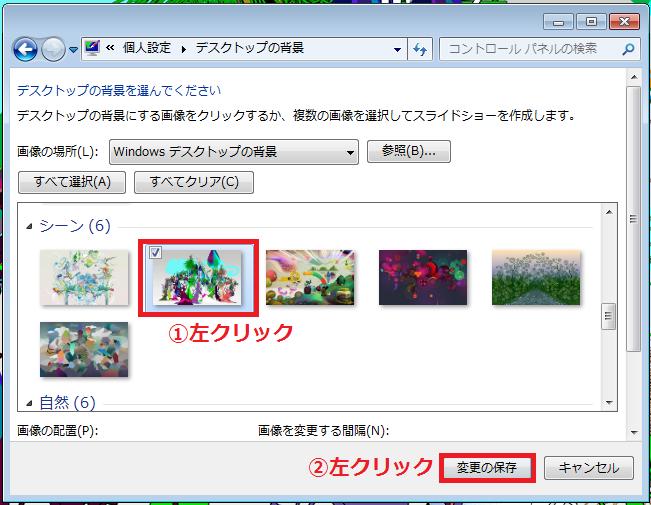 「①変更したい画像」を左クリックで選び最後に「②変更の保存」を左クリック。