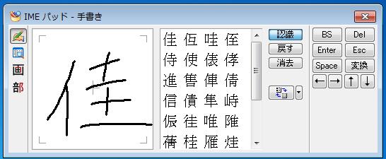 Windows7 IMEパッドの画面