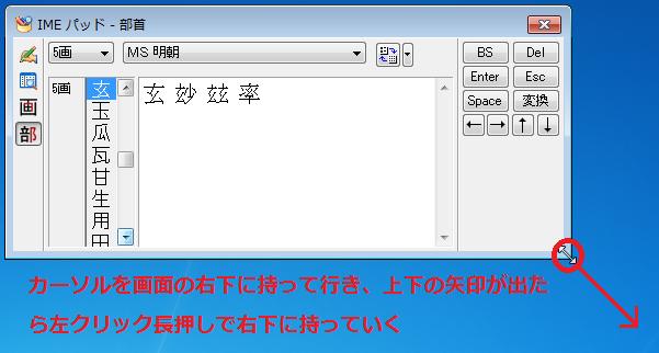 画面が小さく確認しづらい場合は、カーソルを「IMEパッド」の画面の右端に持って行き、上下の矢印が表示されたら左クリック長押しで画面を掴み右下に持っていくと、画面を広げることが出来ます。