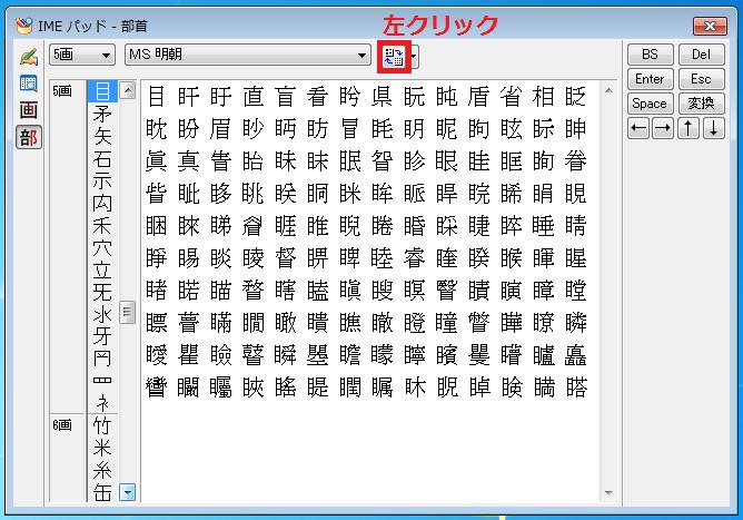 画数、音読み、訓読みを手がかりに検索していく場合は、「詳細の切り替え設定」を左クリック。
