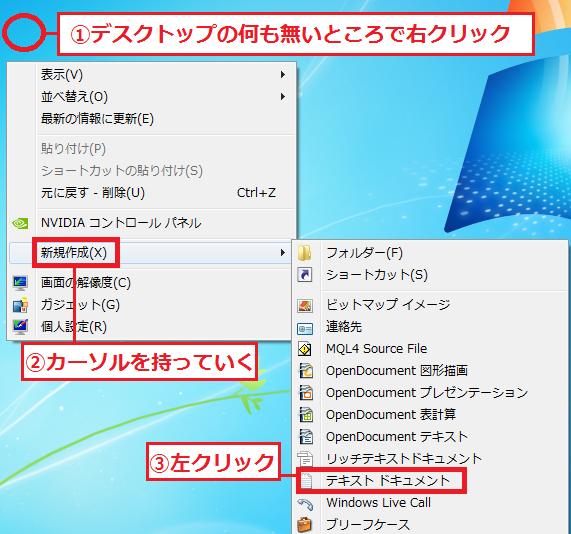 Windows7 メモ帳の作成の仕方