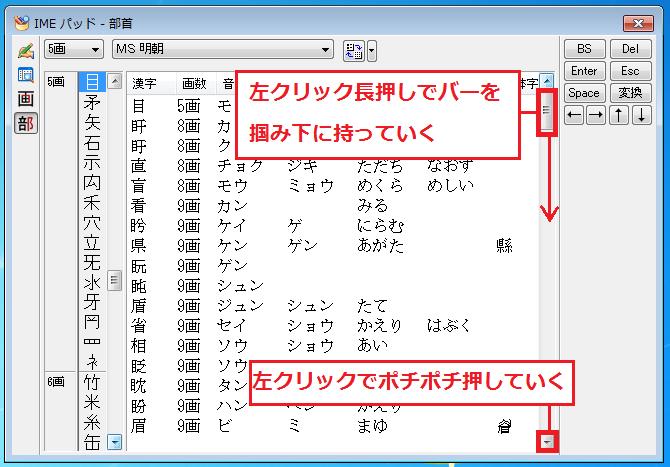 下にスクロールしていくには「バー」を左クリック長押しで下に持っていくか、下向きの矢印「↓」を左クリックでポチポチ押していきます。