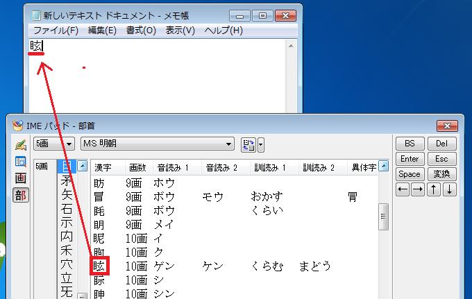漢字を入力したいのであれば、メモ帳やブラウザーを開いて「漢字」を左クリックします。