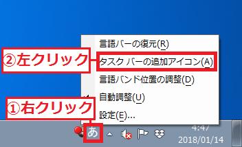 環境によって、言語バーのアイコンが表示されていない場合もあります。その際は「①あ」または「A」を右クリック→「②タスクバーの追加アイコン」を左クリック。