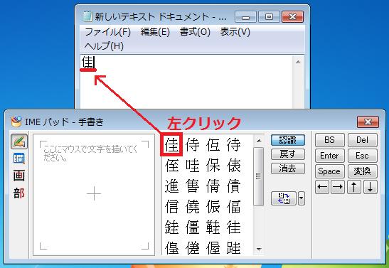 漢字を入力したいのであればブラウザーやメモ帳などを開き、「入力したい漢字」を左クリック。