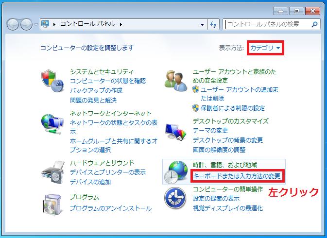 左上にある表示方法が「カテゴリ」になっている事を確認し、「キーボードまたは入力方法の変更」を左クリック。