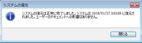 システムの復元が終わりデスクトップの画面になります。システムの復元が成功すれば「システムの復元は正常に完了されました」と表示されます。