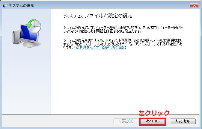 お使いのパソコンによっては読み込むまで時間が掛かる場合があります。読み込みが終わったら右下にある「次へ」を左クリック。