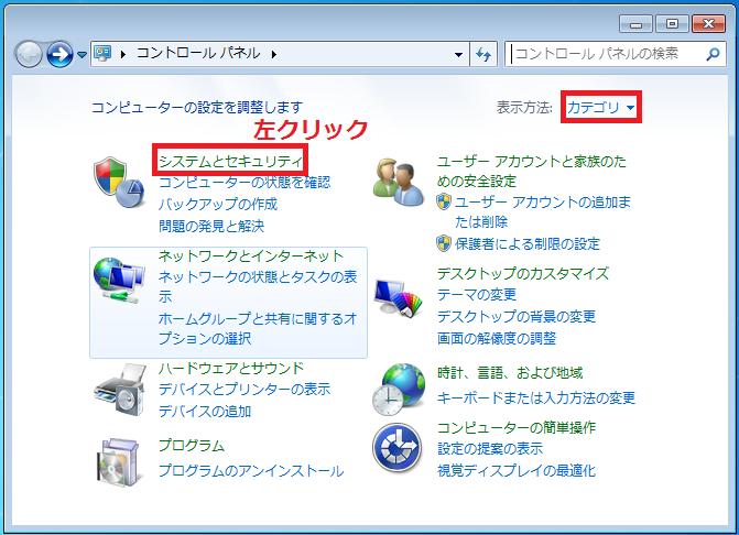右上の表示方法が「カテゴリ」になっている事を確認し、「システムとセキュリティ」を左クリック。