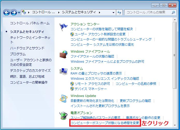 「電源オプション」の項目にある「コンピューターがスリープ状態になる時間を変更」を左クリック。
