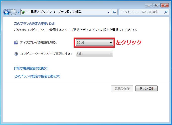ディスプレイの設定を行うのであれば「ディスプレイの電源を切る」にある「時間」または「なし」を左クリック。