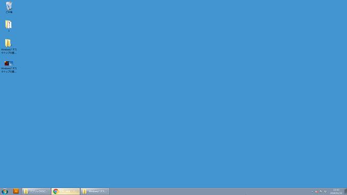 Windows7 「単色」に設定したデスクトップ画面
