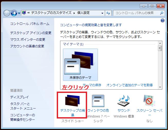 壁紙を変更した場合は、下図の画面になっていると思うので、「デスクトップの背景」を左クリックすることにより、先程の壁紙を選択する画面に戻れます。