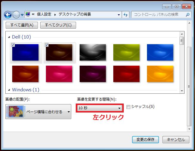 壁紙の切り替え時間を設定するには、「壁紙の画像を変更する時間」の下にある「文字」を左クリック。