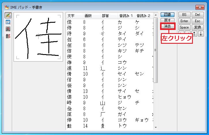さらに他の漢字の読み方を調べたい場合は、「消去」ボタンを左クリックして再度書いてみましょう。