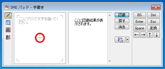 バランスよく書いた方が、似たような漢字が左上から順に表示されるので、真ん中にある「+」を中心に書いていきましょう。