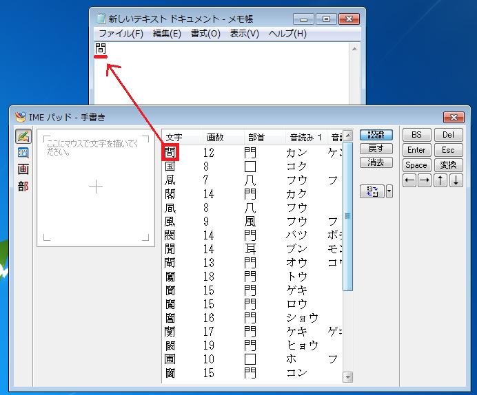 文字を入力したい場合は、メモ帳やブラウザーなどを開き「間」をクリックする事により、入力する事が出来ます。