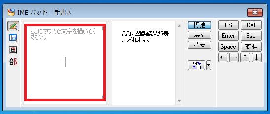 「IMEパッド」が表示された事を確認します。赤く囲われた部分にマウスを使い直接書いていきます。