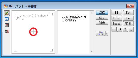 認識結果に表示される漢字が左上から順に表示されて、検索しやすくなるので「+」を中心にバランスよく書いていきましょう。