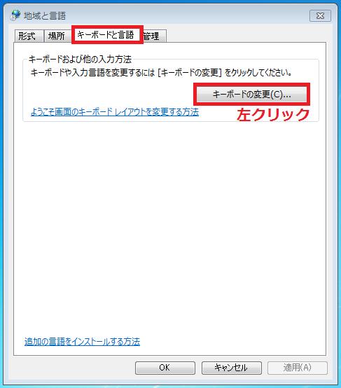 上のタブが「キーボードと言語」になっていることを確認し「キーボードの変更」を左クリック。