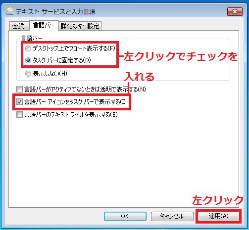 「表示しない」以外に、「デスクトップ上でフロート表示する」もしくは「タスクバーの固定する」に左クリックでチェックを入れます。下の3つは適用にチェックを入れ、右下にある「適用」ボタンを左クリック。
