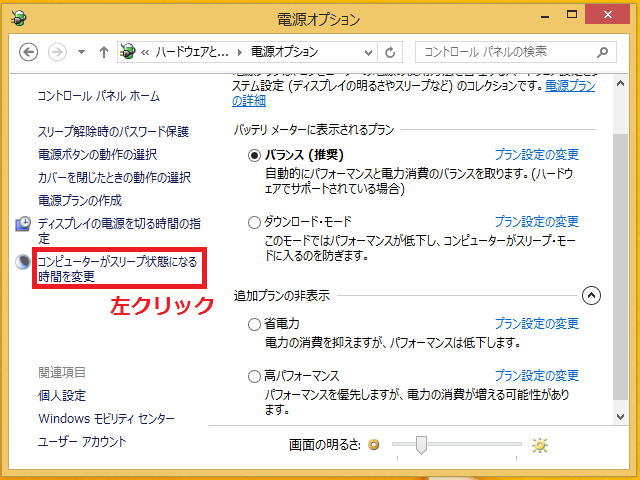 ※先ほどディスプレイの設定を変更した方は、下図のような画面になってしまうので戻るため、左の項目にある「コンピューターがスリープ状態になる時間を変更」を左クリック。