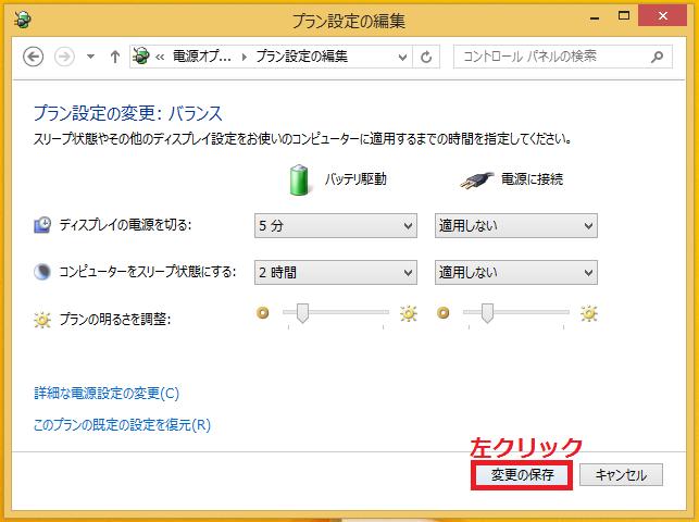 最後に「変更の保存」を左クリックで完了です。