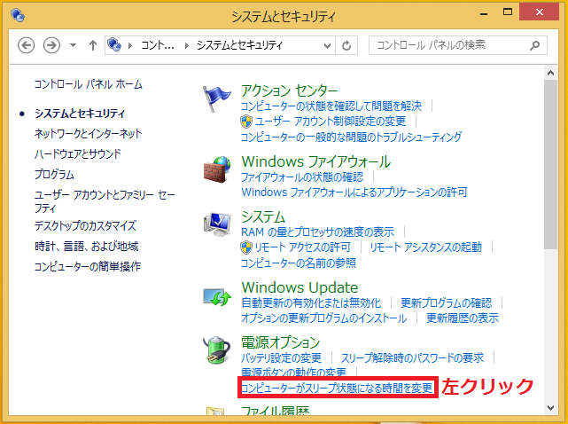 「電源オプション」の項目の中にある「コンピューターがスリープ状態になる時間を変更」を左クリック。