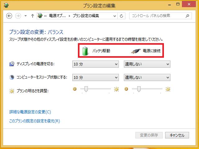 ※デスクトップパソコンには「バッテリ駆動」と「電源に接続」の項目はありません。