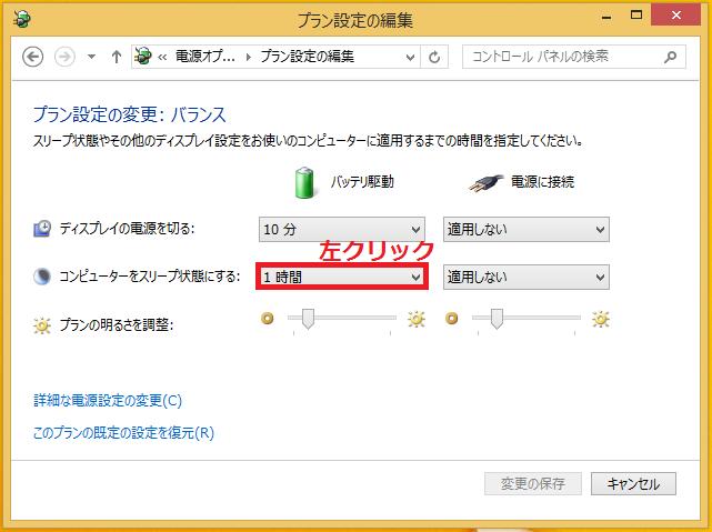 スリープの設定をするには「コンピューターをスリープ状態にする」の項目の「時間」または「適用しない」を左クリック。