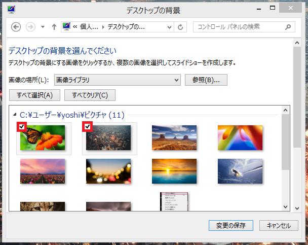 スライドショーに設定するには、各画像の左上にある「□」を左クリックしチェックを入れます。複数画像を選択しないと、スライドショーは適用されないので注意が必要です。