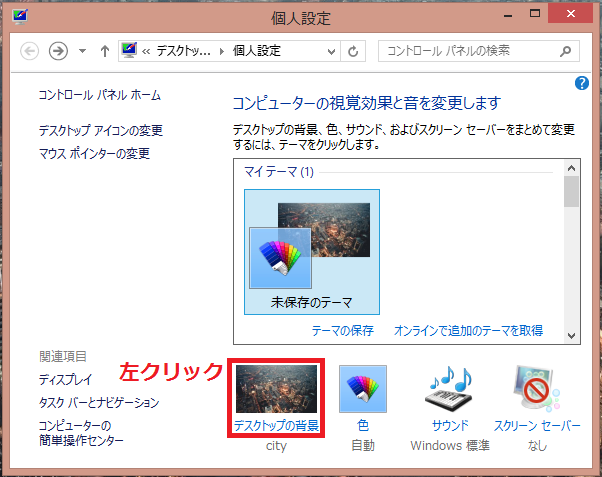 前の案内で壁紙を変更した場合は、下図の画面になっているので先ほどの画面に戻すには、「デスクトップの背景」を左クリックします。