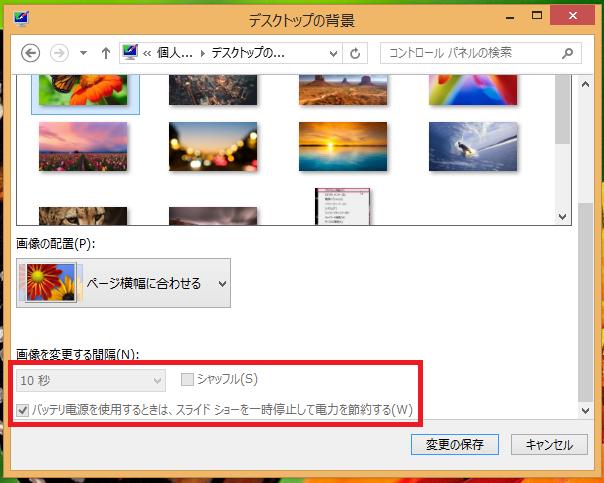 画像を1つしか選択していない場合は、「画像を変更する時間」にある各項目が選択できないので、画像を複数選ぶ必要がります。