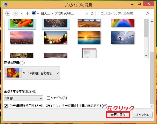 最後に「変更の保存」を左クリックで、スライドショーの設定は完了です。