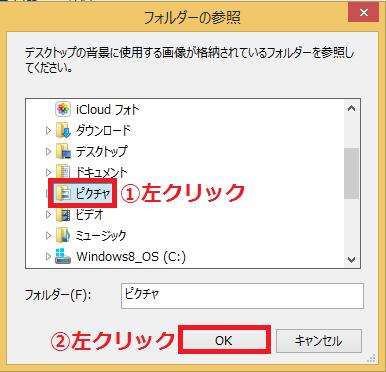 「①フォルダー」を選び「②OK」ボタンを左クリック。