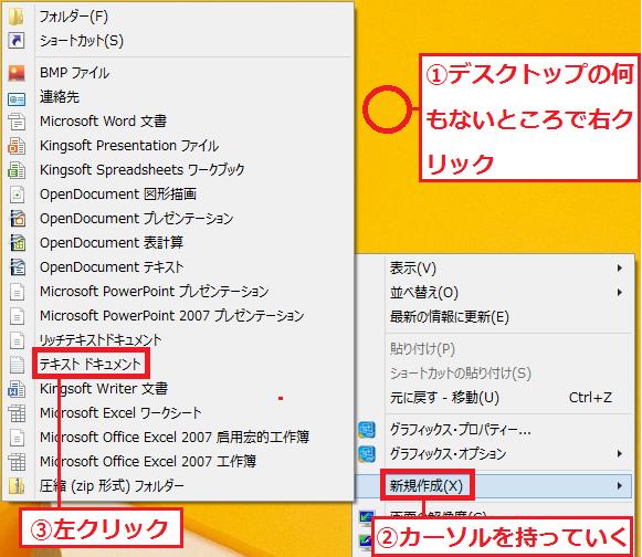 Windows8/8.1 メモ帳の作成の仕方