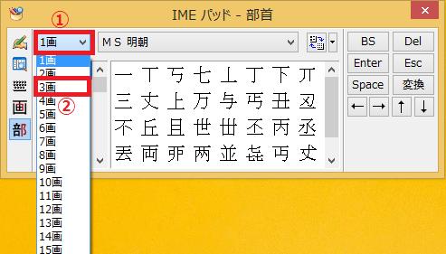 左上にある「①1画」を左クリック→「②3画」を左クリック。