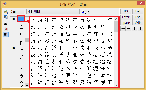 ここから漢字を検索してきます。