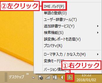 デスクトップ画面の右下のタスクトレイにある①「あ」または「A」の文字を右クリック'「②IEMパッド」を左クリック。