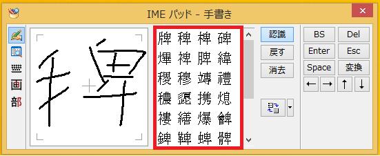 「稗」を書き終えたら、真ん中に表示されている漢字から探していきます。書いた漢字の似たような漢字の候補が左上から順に表示されていきます。
