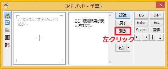 更に他の漢字の読み方を調べたい場合は、真ん中にある「消去」ボタンを左クリックして消去し、新たに漢字を書いていきます。
