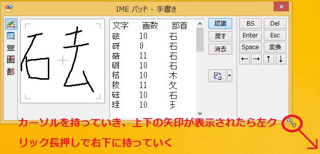 画面が小さく見づらい場合は、カーソルをIMEパッドの画面の右下の端に持っていき「上下の矢印が表示」されたら左クリック長押しで右下に引っ張ることにより、画面を大きくすることが出来ます。