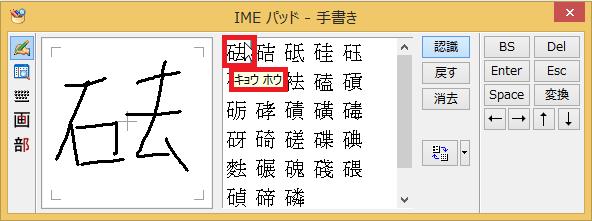 「読み仮名を確認したい漢字の上にカーソルを持っていく」と、漢字の読み仮名が表示されます。